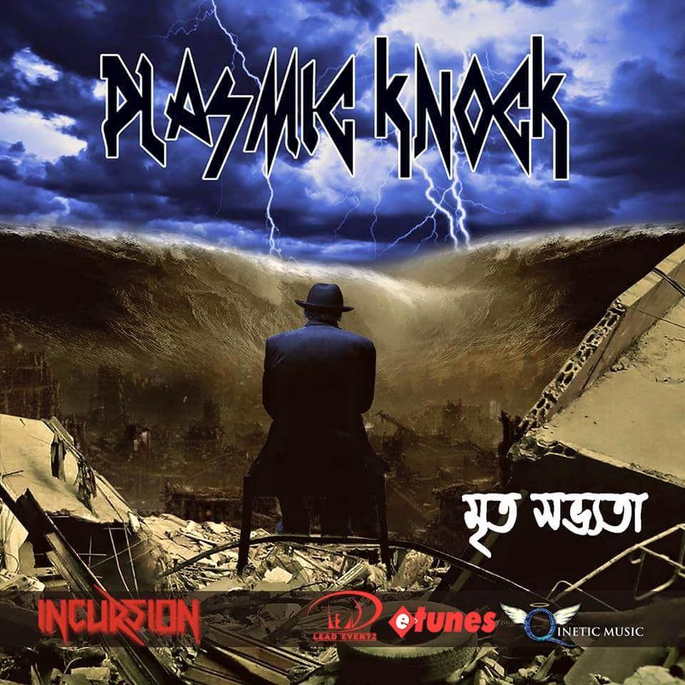 Plasmic Knock
