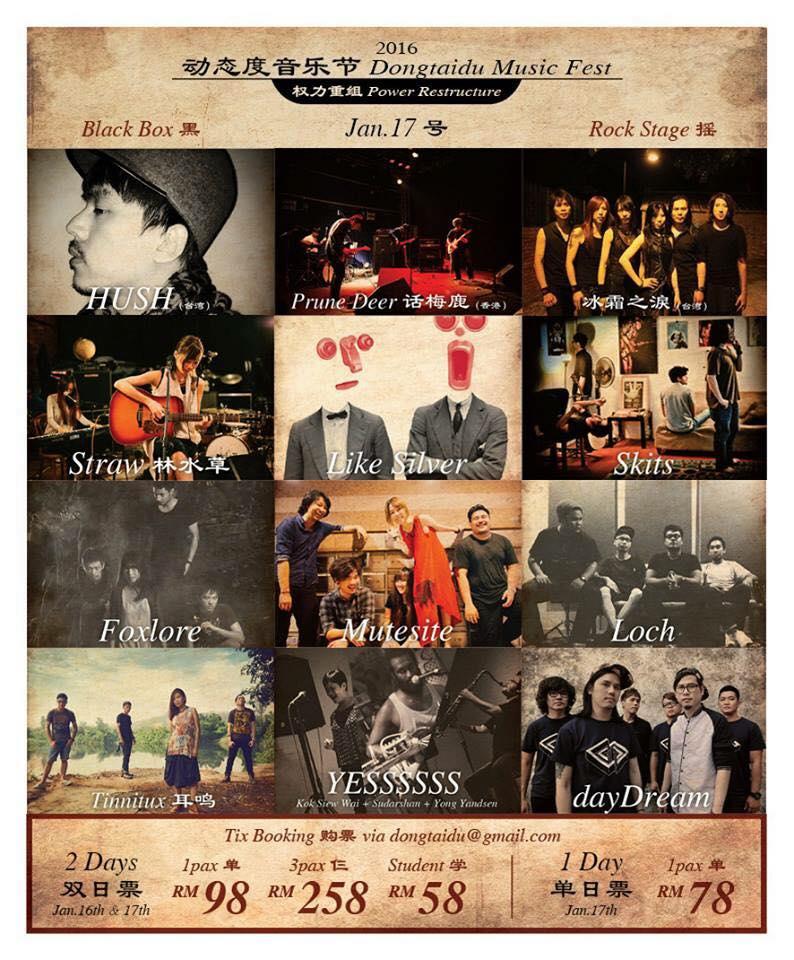 Dongtaidu Music Festival 2016