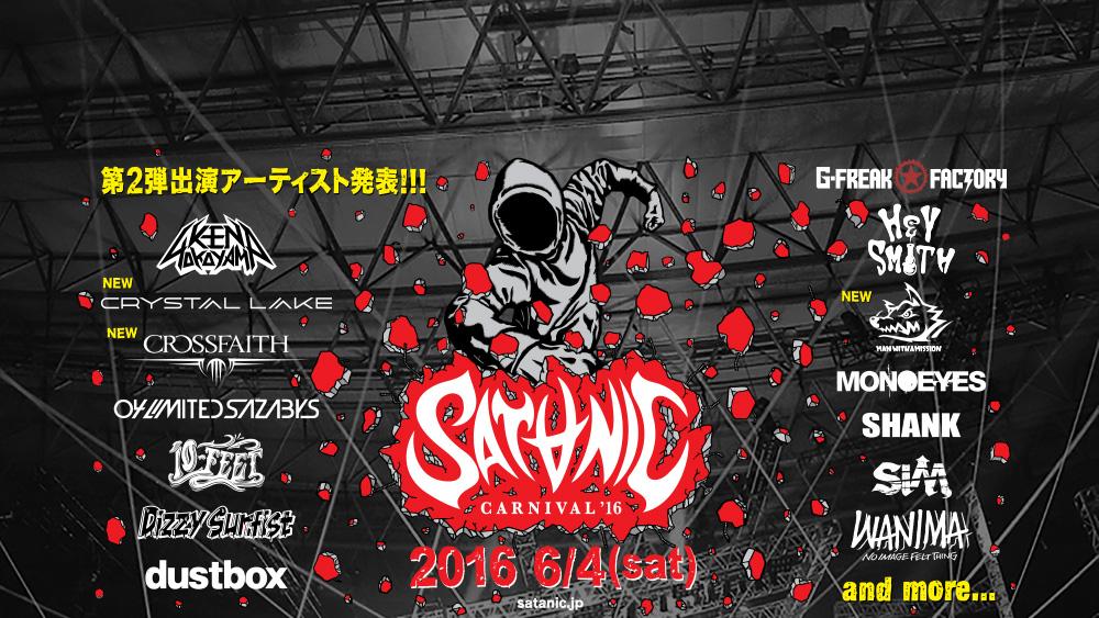 Satanic Carnival