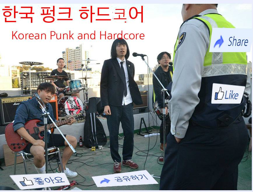 korean punk and hardcore