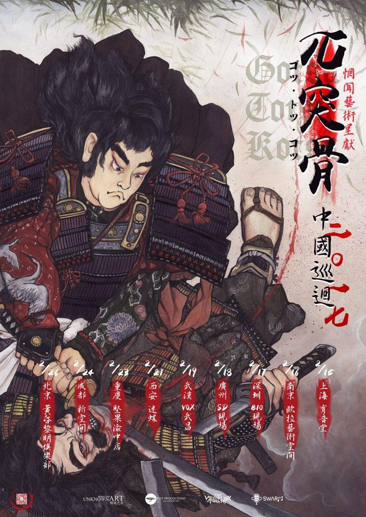 Gotsu Totsu Kotsu