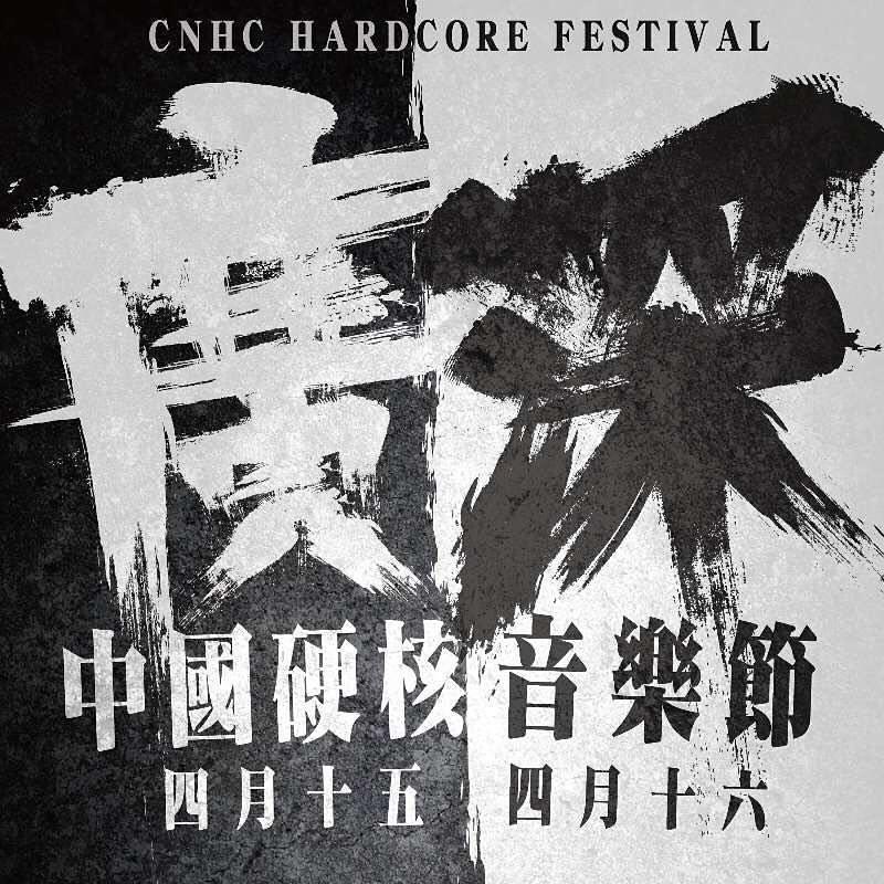 CNHC hardcore fest
