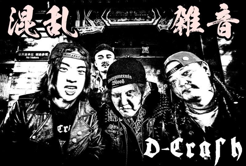 d-crash