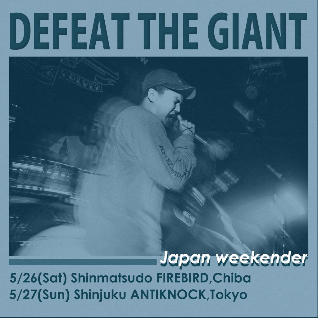 defeat the giant
