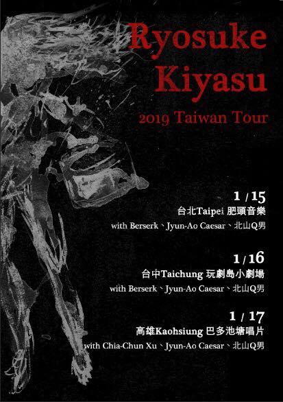 ryosuke kiyasu